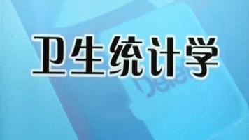 医学统计学/卫生统计学(全46讲)【理工学社】