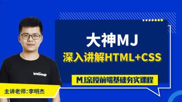 深入讲解WEB前端基础HTML+CSS(小白必学)