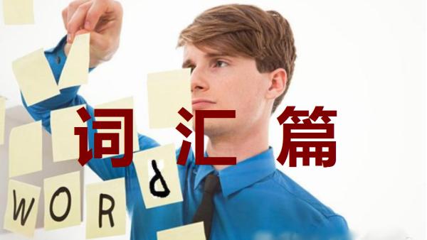 成人高考英语专项学习---词汇篇