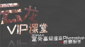 3DMAX室外效果图高级渲染后期班(从零基础到就业)