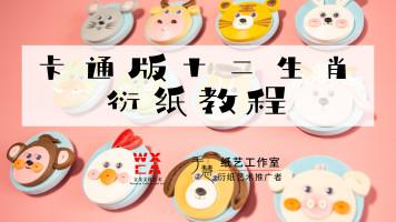 卡通十二生肖衍纸视频教程(材料购买联系客服13001087101)