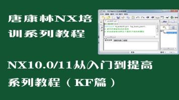 NX10从入门到提高系列教程(KF篇)-唐康林