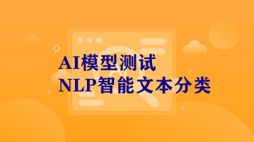 AI模型测试,NLP智能文本分类
