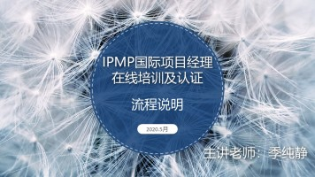 IPMP在线培训及认证流程说明