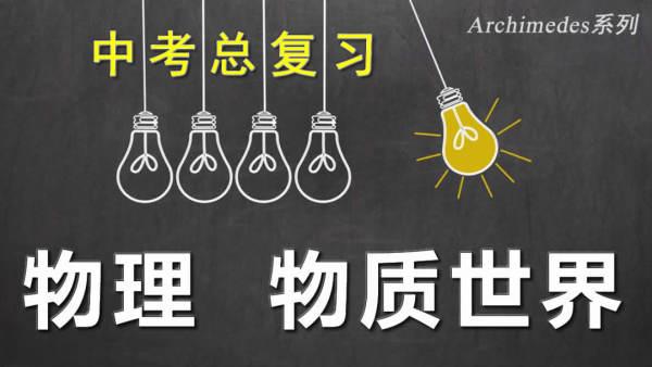 中考冲刺 物理 基础篇 物质世界(Archimedes系列)