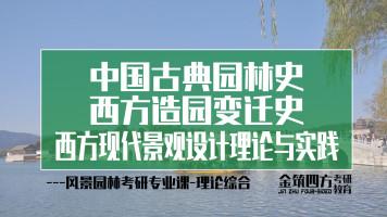 中国古典园林史/西方造园变迁史/西方现代景观设计理论与实践精讲