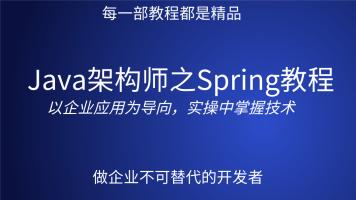 Java架构师之Spring教程