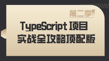 【第二季】TypeScript项目实战全攻略顶配版