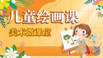 儿童绘画课程