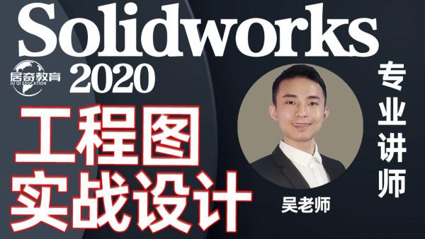SolidWorks工程图实战机械设计非标自动化教程