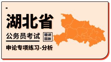 2021湖北省公务员考试申论专项练习—分析题【晴教育公考】