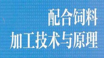 饲料配合技术(全12讲)【理工学社】