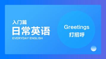 英语口语从入门到高手,循序渐进,边学边用!