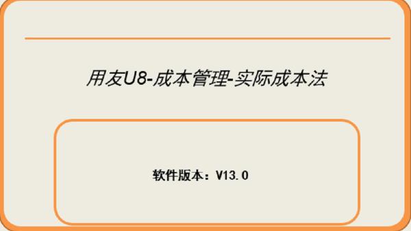 用友U8-成本管理-实际成本