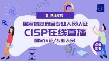 CISP国家信息安全专业人员在线培训
