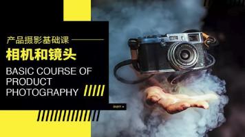摄影菜鸟入门课从零开始学摄影基础教学视频详细参数介绍