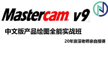Mastercam9.1零件三维建模全能线上辅导实战班