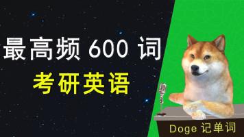 2021考研英语最高频600词 考前救命班-Doge记单词