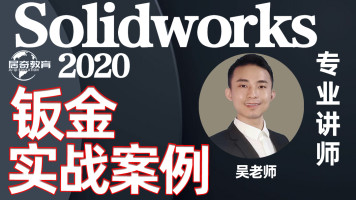 Solidworks钣金设计零基础实战教程机械自动化非标