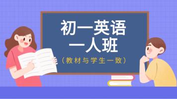 初一英语七年级英语(一人班,时间灵活,教材与学生一致)