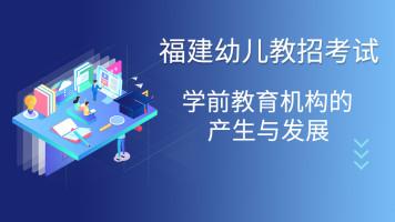 福建省幼儿教招:学前教育机构的产生与发展知识讲解