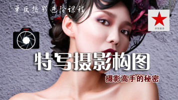 摄影构图技巧-构图方法-泽润摄影学院吕易飞老师