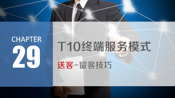 029-T10终端销售服务模式2.0-送客之留客技巧