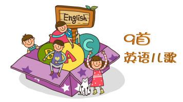 教你唱9首英语儿歌