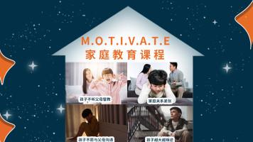 导儿 M.O.T.I.V.A.T.E 家庭教育课程  让您家庭充满生命力和希望