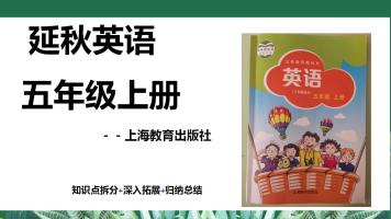 沪教版小学五年级上册英语深度精讲---上海教育出版祈
