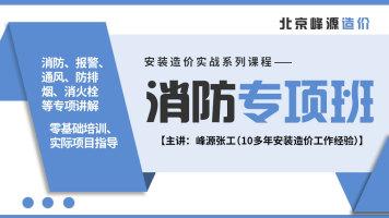 【北京峰源】安装造价之(消防)实战专项班