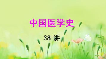 黑龙江中医药大学 中国医学史 常存库 38讲