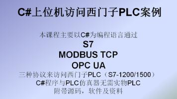C#与西门子PLC通讯---通过S7,ModbusTCP,OPC UA协议访问