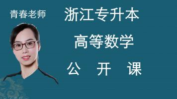 浙江专升本高等数学公开课