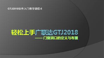 轻松上手广联达GTJ2018——门窗洞口