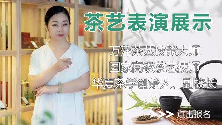 茶艺(师)培训课程—茶艺表演培训课程