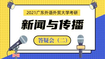 2021广东外语外贸大学新闻与传播考研主题答疑会(二)