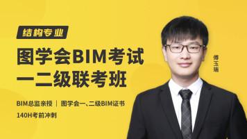 图学会BIM考试一二级联考班(结构)