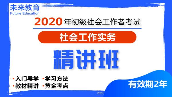 2020年初级社会工作者考试基础精讲班 社会工作实务