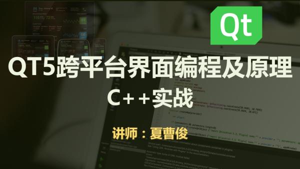 C++QT5跨平台界面编程原理和实战大全