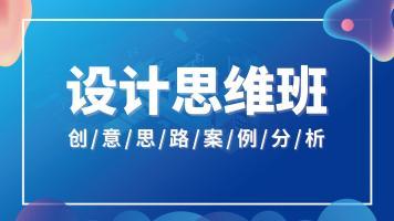 野马学院【设计思维/VIS设计/Logo设计】VIP高级实战课程