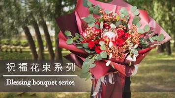 瑞娅花艺:祝福花束系列