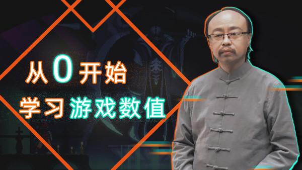 刘勇老师《从零开始学习游戏数值》