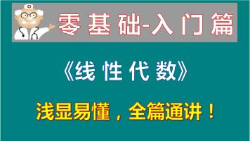 《线性代数》零基础-期末复习/考研/专升本/自考
