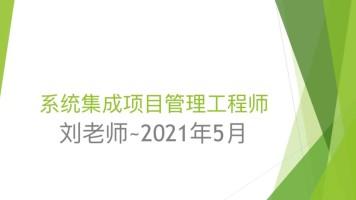 精英班2021年5月系统集成项目管理工程师(中级)