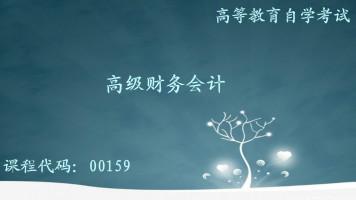 四川自考-高级财务会计