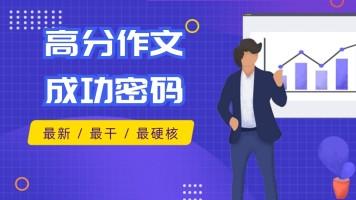 【公益课】高分作文成功密码