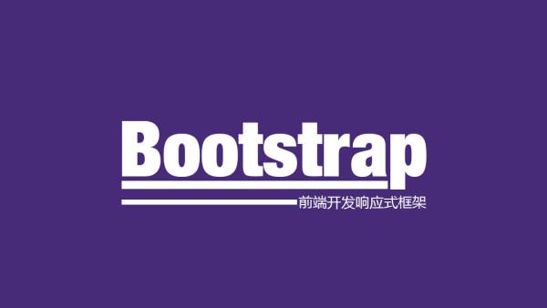 bootstrap 前端开发响应式框架 html css div教程 【火星人学院】