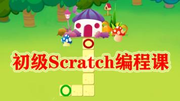 初级Scratch编程课(零基础)