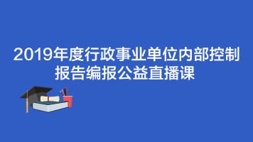 2019年度行政事业单位内部控制报告编报